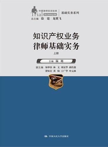 知识产权业务律师基础实务(上下册)(中国律师实训经典·基础实务系列)