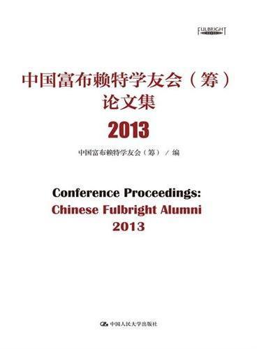 中国富布赖特学友会(筹)论文集 2013