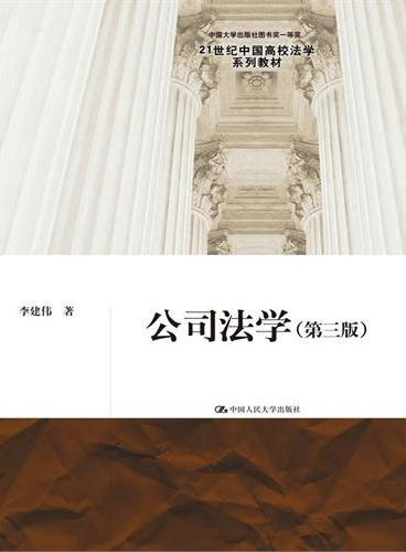 公司法学(第三版)(21世纪中国高校法学系列教材;中国大学出版社图书奖一等奖)