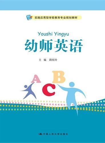 幼师英语(实践应用型学前教育专业规划教材)