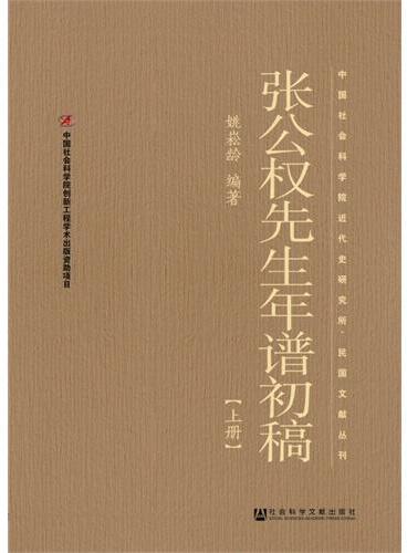 张公权先生年谱初稿(上、下册)