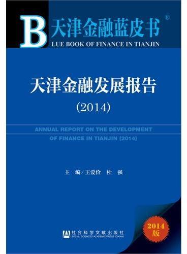 天津金融蓝皮书:天津金融发展报告2014