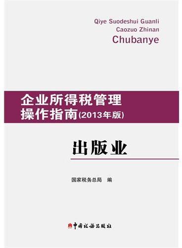 企业所得税管理操作指南(2013年版)--出版业