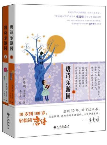 《唐诗乐游园》(全两册)