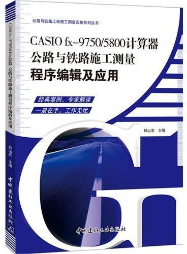 CASIO fx-9750/5800计算器:公路与铁路施工测量程序编辑及应用
