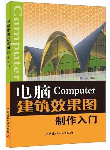 电脑建筑效果图制作入门