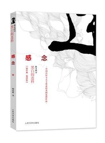感念 黑白阎连科第二辑 中国首位卡夫卡奖获得者!尽显阎连科的幽默与质朴,洋气与乡土!