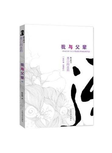 我与父辈 黑白阎连科第二辑 中国首位卡夫卡奖获得者!一部跪着写的书,震撼中国人的乡土神经!