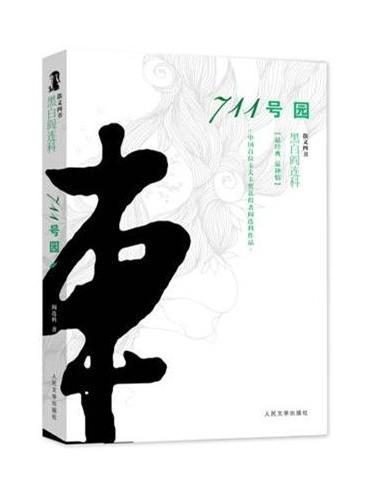 711号园 黑白阎连科第二辑 中国首位卡夫卡奖获得者!最唯美的自然长篇!诗栖生活的标杆!新版结尾最新修订!