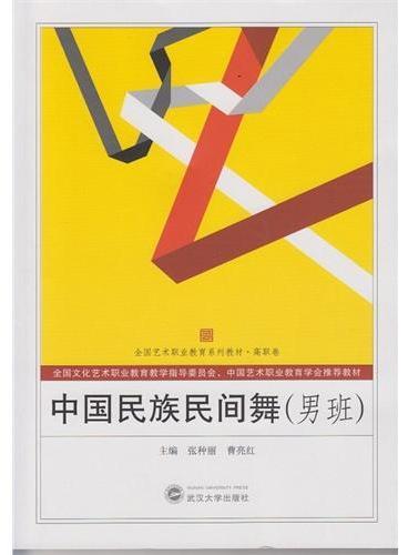 中国民族民间舞(男班)