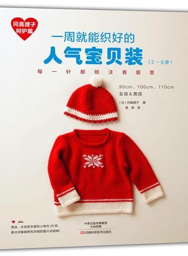 冈真理子呵护篇:一周就能织好的人气宝贝装(2~6岁)