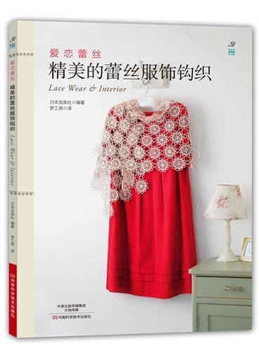 爱恋蕾丝:精美的蕾丝服饰钩织