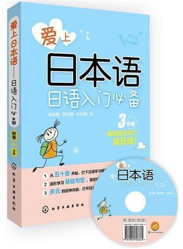 爱上日本语:日语入门必备(附光盘)