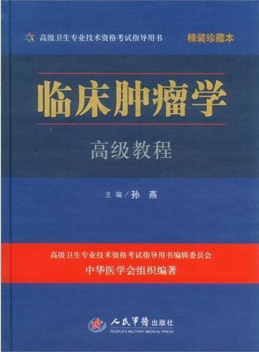 临床肿瘤学高级教程(含光盘)精装珍藏本.高级卫生专业技术资格考试指导用书
