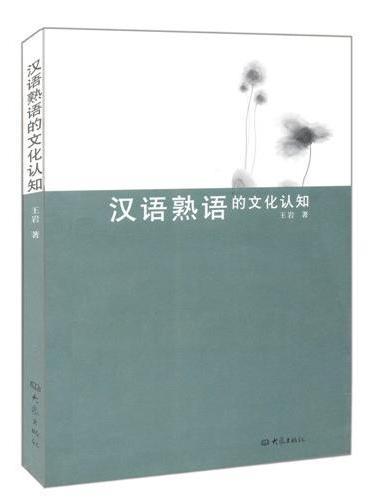 汉语熟语的文化认知