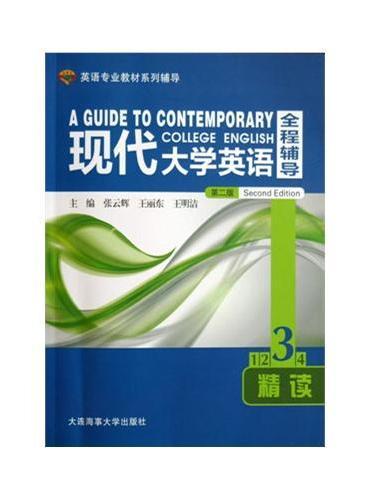 现代大学英语全程辅导精读3(第二版)