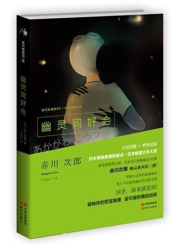幽灵同好会(日本殿堂级推理大师赤川次郎,幽灵系列第三弹!)