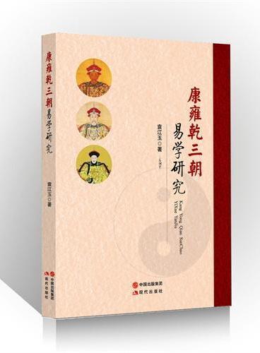 康雍乾三朝易学研究