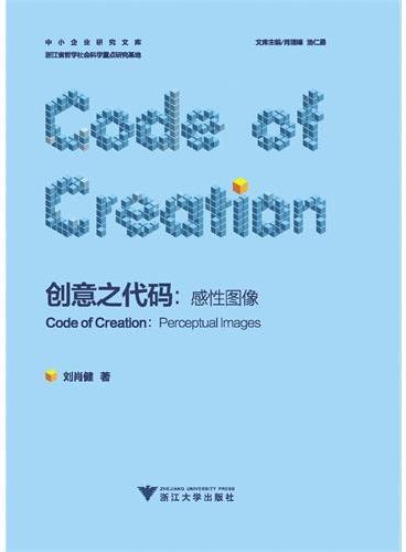 创意之代码——感性图像