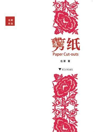 剪纸(梁文道在《开卷8分钟》中提到也斯的《剪纸》时说,这篇小说可以说是香港文学史上跨时代的经典之作,甚至整个华文文学史上,没有人像他这样写小说。)