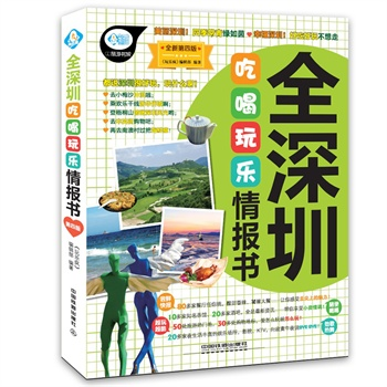全深圳吃喝玩乐情报书:第四版