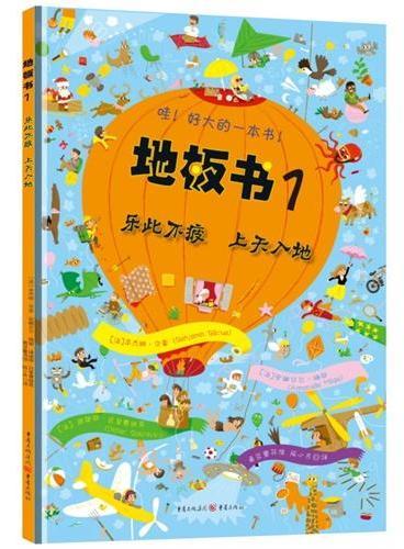 地板书1:乐此不疲上天入地(风靡欧洲超级大开本地板书(平铺570cmX415cm)登陆中国,超越I SPY 视觉大发现! 让孩子乐于邀请朋友游戏、分享,不再沉湎iPad和手机!送朋友、送孩子的最好礼物)