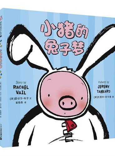小猪的兔子梦   麦克米伦世纪