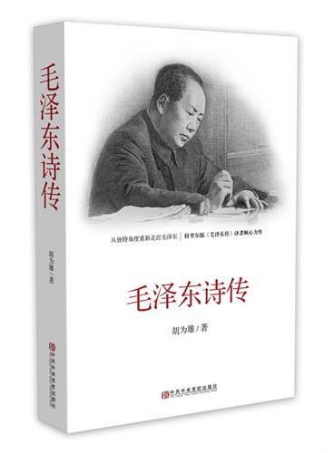 毛泽东诗传:特里尔版《毛泽东传》译者倾心力作!从独特角度重新走进毛泽东!最权威、最畅销的毛泽东传记之一!
