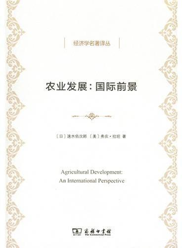 农业发展:国际前景
