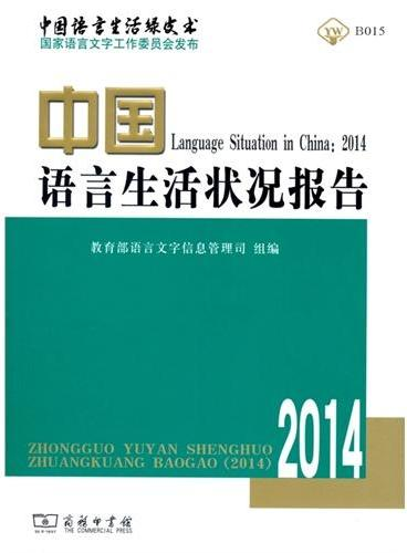 中国语言生活要况(2014)(附光盘)