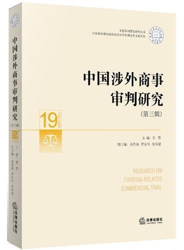中国涉外商事审判研究(第三辑)