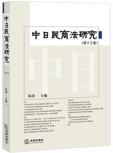 中日民商法研究(第十三卷)
