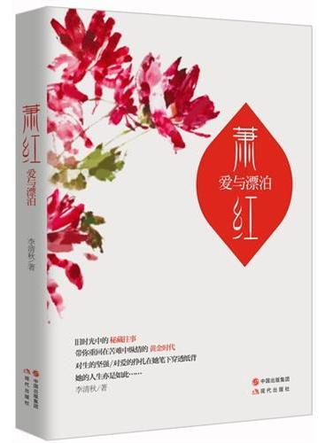 萧红的爱与漂泊(最唯美文艺、最真挚动人的萧红传记 )