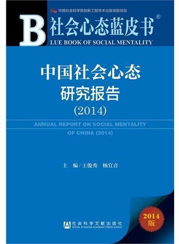 社会心态蓝皮书:中国社会心态研究报告(2014)