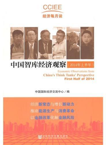 中国智库经济观察(2014年上半年)