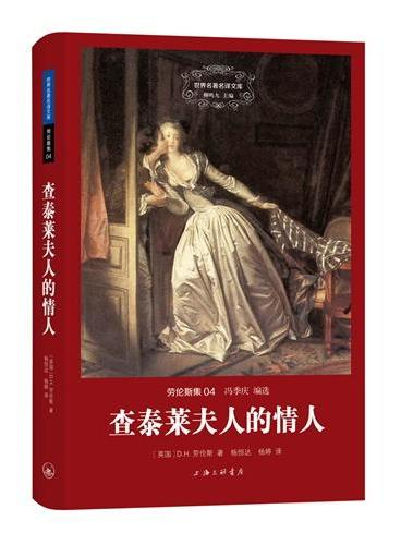 劳伦斯集:查泰莱夫人的情人(世界名著名译文库)
