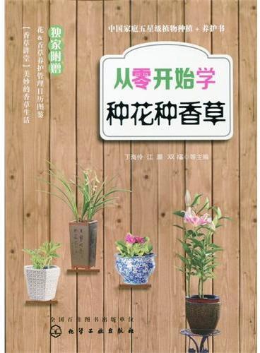 从零开始学种花种香草