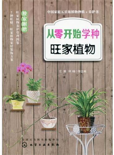 从零开始学种旺家植物