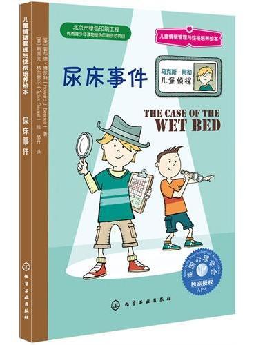 儿童情绪管理与性格培养绘本--尿床事件