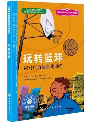 儿童情绪管理与性格培养绘本--玩转篮球:应对压力的自我训练