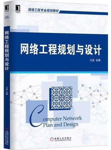 网络工程规划与设计(高等院校计算机专业人才能力培养规划教材)
