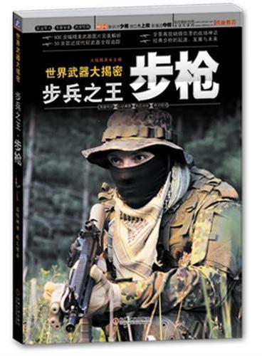 世界武器大揭密 步兵之王·步枪