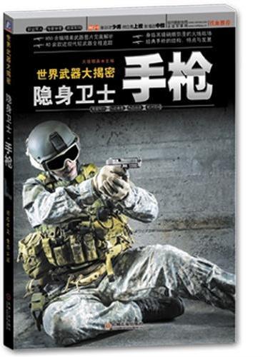 世界武器大揭密 隐身卫士·手枪