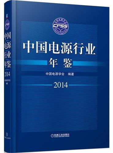 中国电源行业年鉴2014