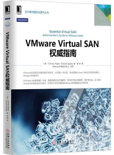 VMware Virtual SAN权威指南(全球第一本全面、系统讲解Virtual SAN技术的权威著作, 从Virtual SAN的部署、安装、配置到虚拟机存储管理、架构细节和日常管理、维护等方面,深入探讨Virtual SAN的各项技术细节)