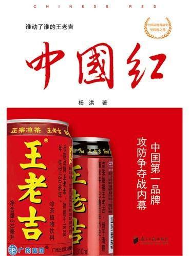 中国红——中国第一品牌攻防争夺战内幕