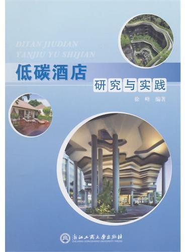 低碳酒店研究与实践