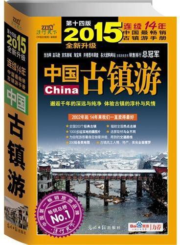 中国古镇游(2015全新升级版)连续14年中国最畅销古镇游手册,百度旅游、天涯旅游力荐!