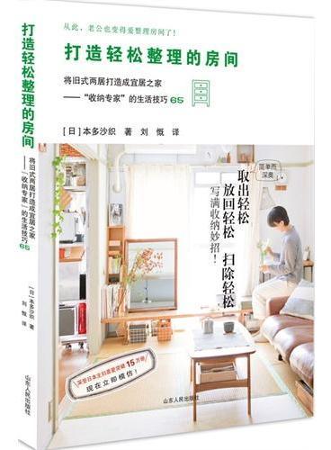 """《打造轻松整理的房间》(日本亚马逊销售前十!所有收纳术的""""前传"""",学习收纳先从打造房间开始!从此,老公也变得爱整理房间了!深受日本主妇喜爱的一本书)"""