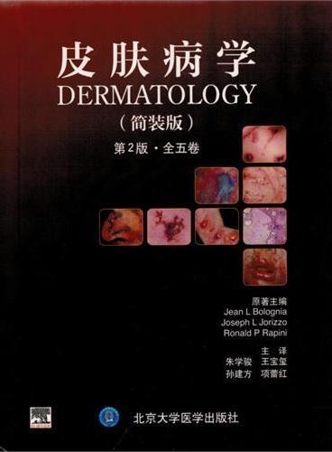 皮肤病学(简装版)(第2版全五卷)(E)